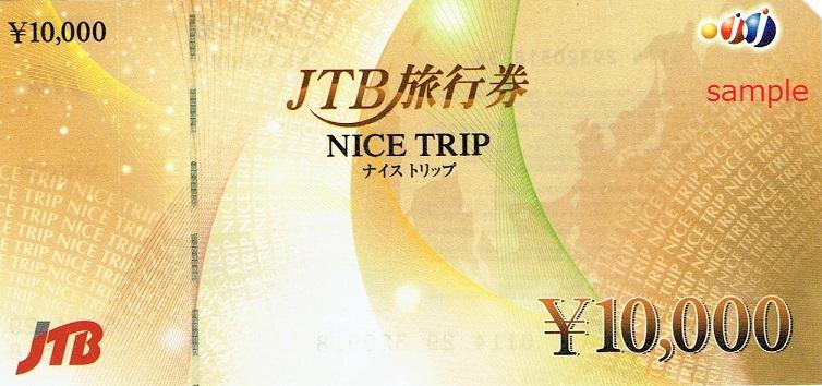 JTB旅行券 ナイストリップ