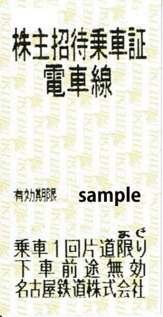 名古屋鉄道/名鉄 株主優待券(回数券式乗車券)