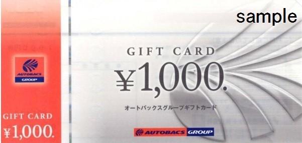 オートバックスセブン 株主優待券(ギフトカード)
