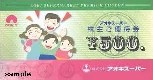 スーパー 年末 年始 アオキ