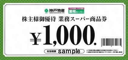 神戸物産(業務スーパー商品券)株主優待券