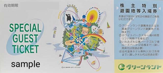グリーンランドリゾート 株主優待券(遊園地等無料入場券)