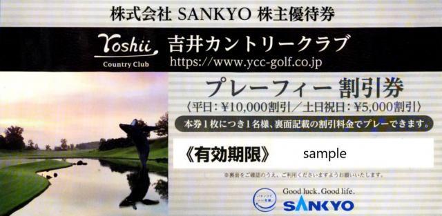 SANKYO 株主優待券(吉井カントリークラブプレーフィー割引券5000円)