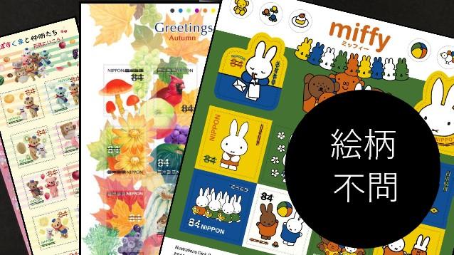 シール切手(84円)10枚/50枚シート