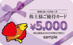 すかいらーく 株主優待券(5000円)