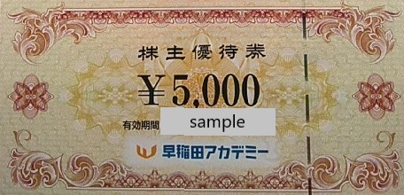 早稲田アカデミー 株主優待券