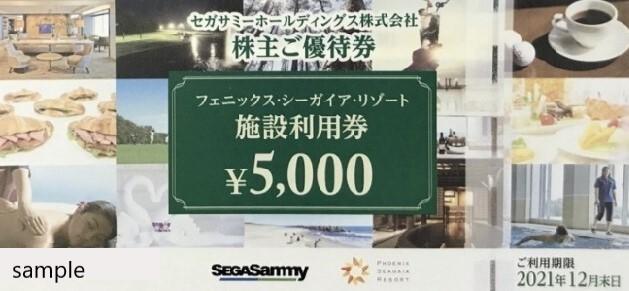 セガサミーホールディングス 株主優待券(施設利用券5000円)