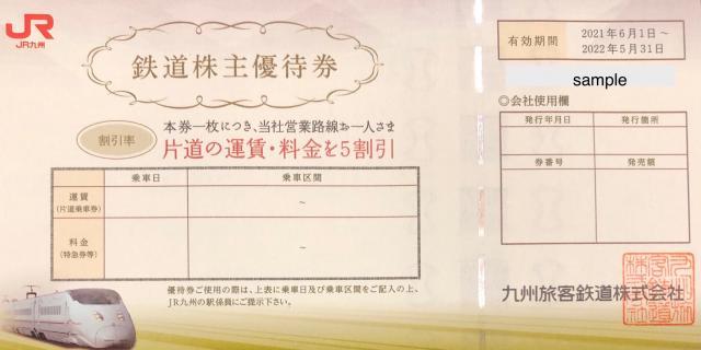 JR九州 鉄道株主優待券[9142]