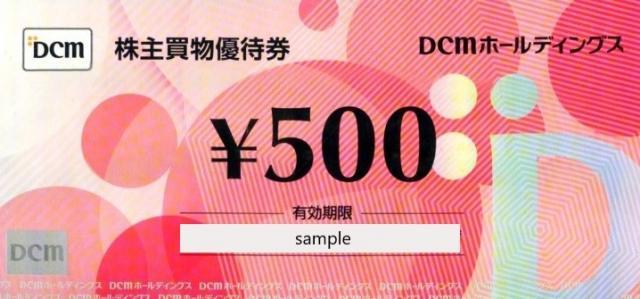 DCMホールディングス 株主優待券(500円株主買物優待券)