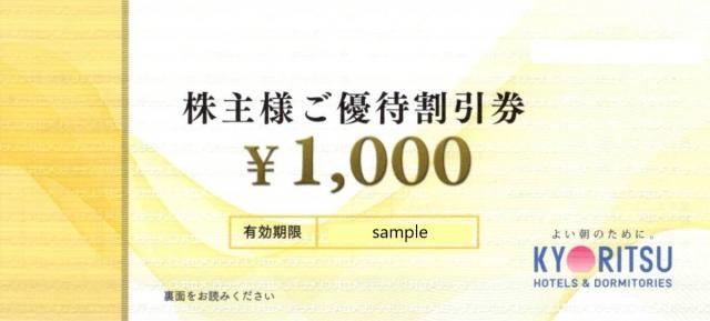 共立メンテナンス 株主優待券[9616]