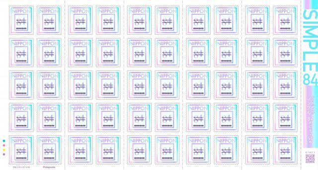 シール切手 グリーティング[シンプル](84円)50枚シート