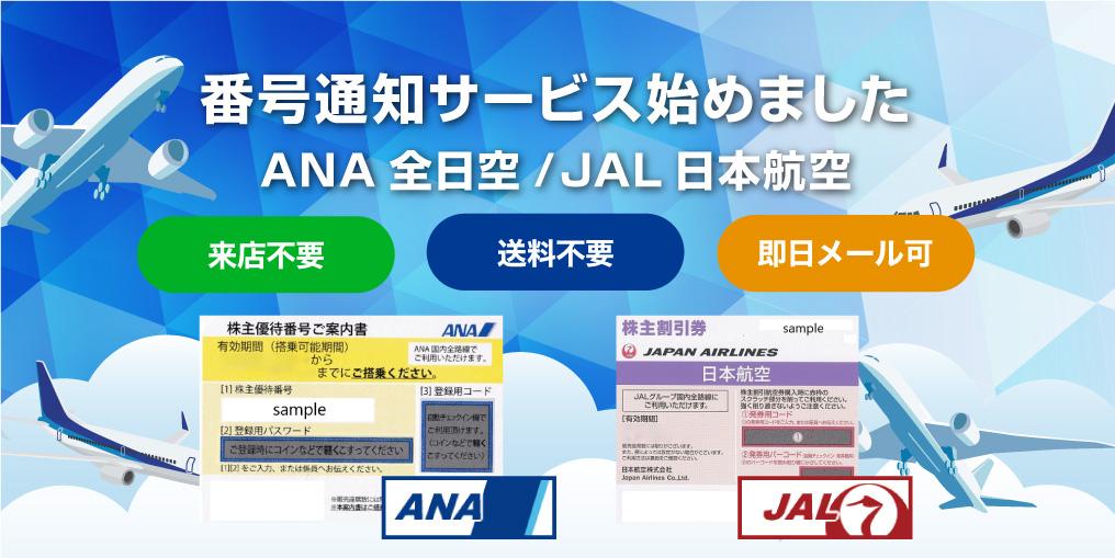 来店不要・送料不要・即日発行可能な、ANA/JALの優待番号メール通知サービス!