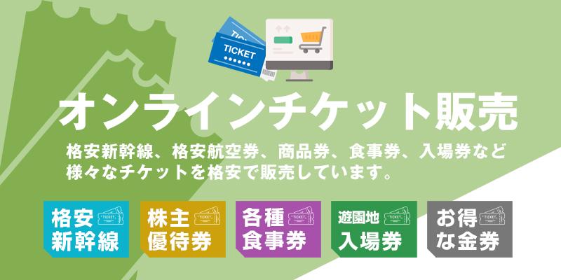 24時間、いつでも格安チケットをご購入!オンラインチケット販売はこちら