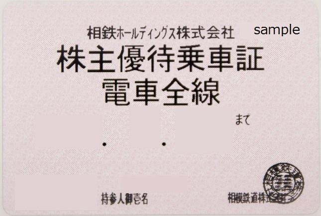 相鉄 株主優待乗車証 販売予約受付中