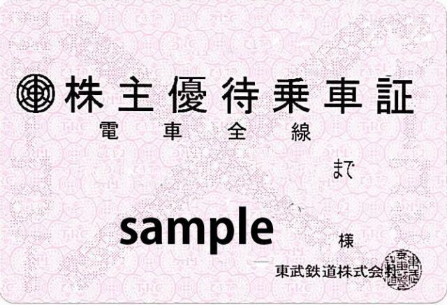 東武鉄道 株主優待乗車証 予約販売受付中
