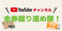 YouTubeチャンネル~金券掘り進め隊~